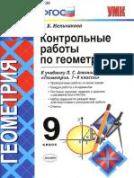 Геометрия. 9кл. Контр. раб. к Атанасяну_Мельникова_2016 -80с