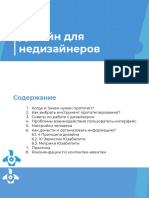 ProductMan Online - Прототипы и основа UX_UI 2.0