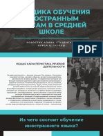 методика преподавания иностранного языка.pdf