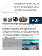 9219626778 t3487810@Interzet.ru Protection of Overhead Power Lines Wires From Wind Impacts Using a Wind Vibration Dampener Universal Vibration Isolators 54 Str