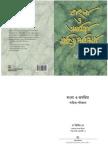 বাংলা ও অসমিয়া সাহিত্য পরিক্রমা