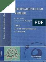 Химия непереходных элементов.pdf