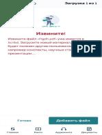 Снимок экрана 2020—12—22 в 11.03.54