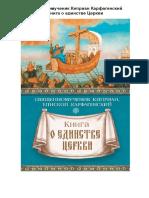 Священномученик Киприан Карфагенский - Книга о единстве Церкви - 2017.pdf