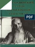 Королева Вера - Карагандинский старец преп. Севастиан - 1998