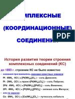 Комплексные соединения.pdf