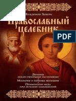 Зоберн В. - Православный целебник - 2015