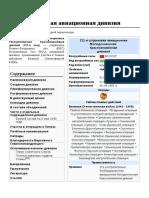 311-я_штурмовая_авиационная_дивизия