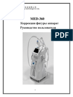 MED-360 (user manual - Russian)