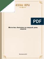 molitvy-angelam-na-kazhdyj-den-nedeli_667