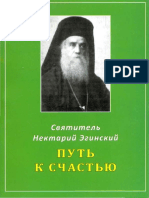 Святитель Нектарий Эгинский - Путь к счастью - 2011.pdf