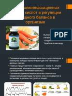 Роль полиненасыщенных жирных кислот в регуляции липидного баланса