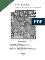 პათოფსიქოლოგია.pdf