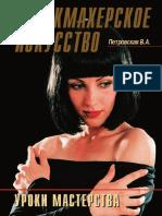Petrovskaya_V._Parikmakherskoe_iskusstvo._Uroki_masterstva