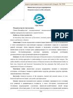 finansovye-resursy-predpriyatiya.pdf