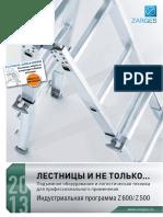 Zarges catalog-z500-z600