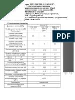 ИНТ_1900_1900_18_18_65_0-10.pdf