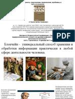 Genkin-A.S.-Blokcheyn-sushchnost_-perspektivy-primeneniya_-problemy-i-puti-ikh-resheniya