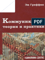 griffin_em_kommunikatsiia_teorii_i_praktiki.pdf