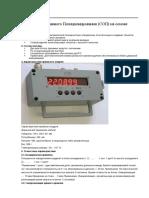 Система Оперативного Позиционирования (СОП) на основе GPSGLONASS.docx