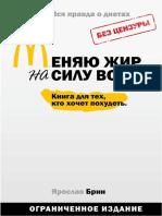 Меняю Жир На Силу Воли