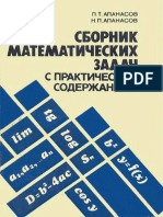 Apanasov_P_Apanasov_N_Sbornik_matematicheskikh_zadach_s_prakticheskim_soderzhaniem_Kniga_dlya_uchitelya_1987.pdf