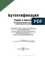 Аутентификация._Теория_и_практика_обеспечения_безопасного_доступа_к_информационным_ресурсам_(1).pdf