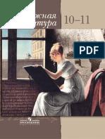 327-zarubezhnaja-literatura_-10-11kl_-jelekt_-kurs_shajtanov-sverdlov_2006-431s.pdf