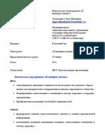 konspekt_meropriyatiya_ya_vybirayu_zhizn