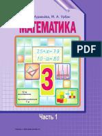 matematika 3 кл 1 ч