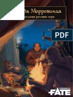 Судьба Морровинда. Настольная ролевая игра.pdf