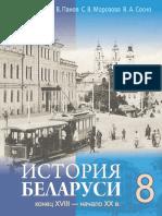 istoriya_belarusi_kXVIII_nXXv_8kl_panov_rus_2018.pdf