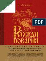 Лёвшин В. А. - Русская поварня - (Кулинария. Классические издания) - 2017.pdf
