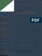 myatlev_stikhotvoremiya__1969_text.pdf