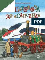 Ulyibyisheva_Ot_parovoza_do_Sapsana.407639.pdf