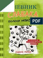 Kinni_Dnevnik-slabaka_8_Polosa-nevezeniya.563754.fb2.pdf