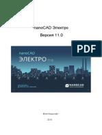 electro_manual.pdf
