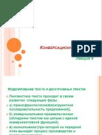 Lingvistika_texta_Konversatsionny_analiz.pdf