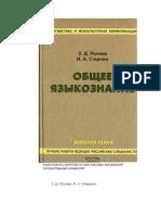 Popova_Z_D__Sternin_I_A_Obschee_yazykoznanie.doc