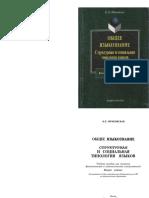 Mechkovskaya_Obschee_yazykoznanie