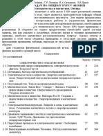 Овчинкин_2.pdf