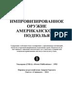 Improvised_Weapons_of_The_American_Underground_RUS.pdf