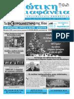 Εφημερίδα Χιώτικη Διαφάνεια Φ.1034