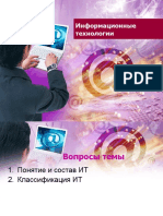 4_Инф_технологии