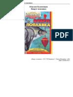 052_Балачевцев М.П. - Вокруг поплавка - 2001.pdf