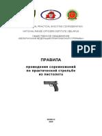ruleshandgun_2019_russian