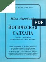 Yogic Sadhan - ru