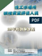 FY109年度製程安全評估人員訓練班簡章