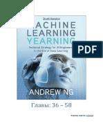 Andrew NG - MLY draft (перевод, главы 36-58)
