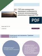 ГЧП или концессия_ правовые особенности и риски использования различных моделей ГЧП. Форум ЦФО по ГЧП